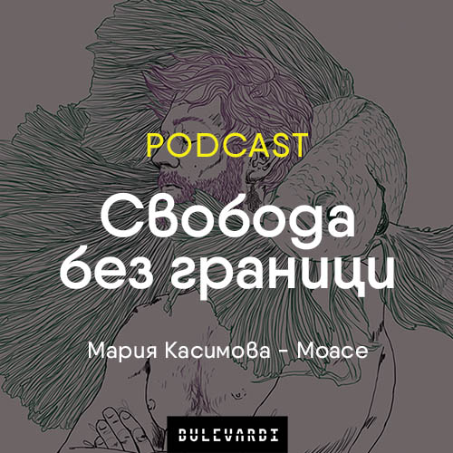 Bulevardi_Podcast_01
