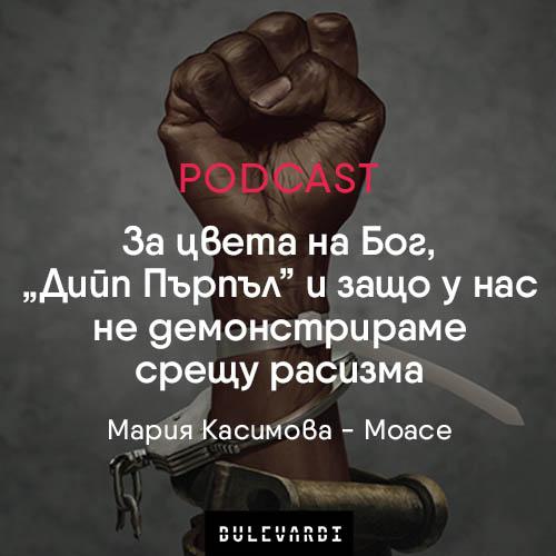 Bulevardi_Podcast_Racism