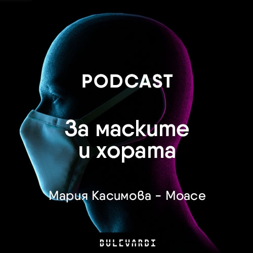 Podcast.M.Kasimova.25.06.20