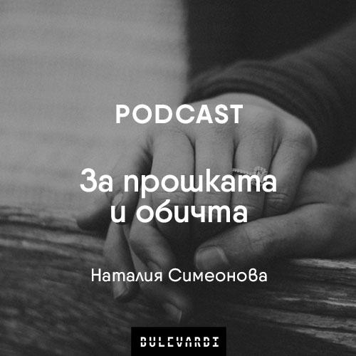 Podcast.N.Simeonova.21.06.20-1
