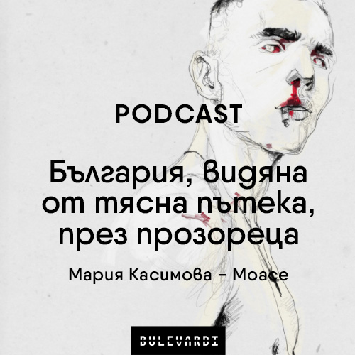 Podcast.M.Kasimova.10.07.20