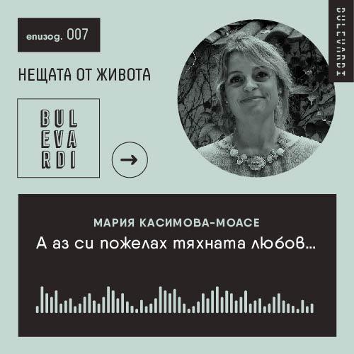 Podcast.ep7