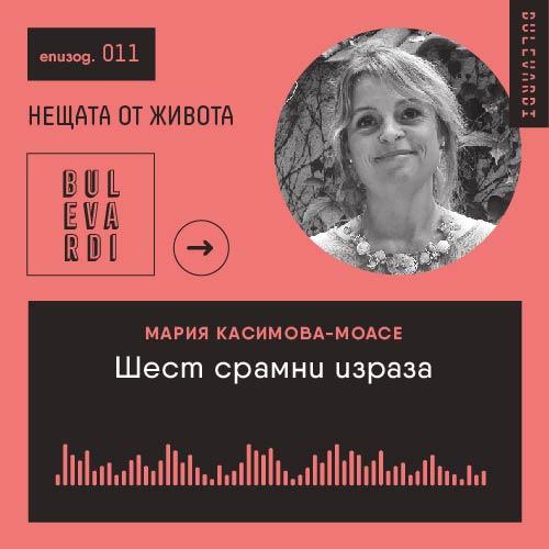 ep 011 Podcast