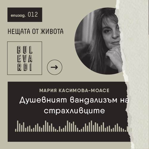 ep 12 Bulevardi_Podcast-01