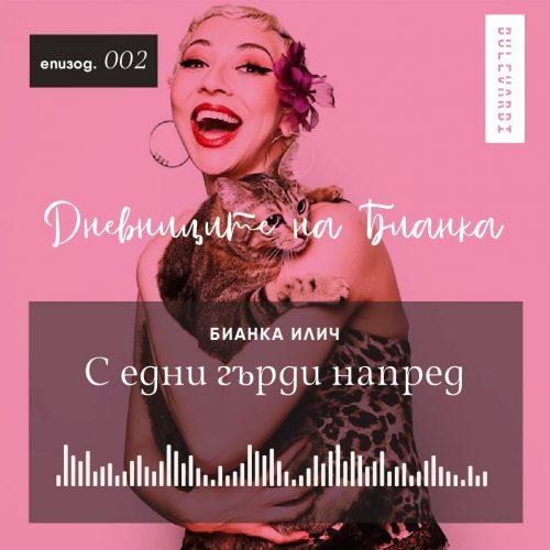 ep.02.Bianca Ilich-01