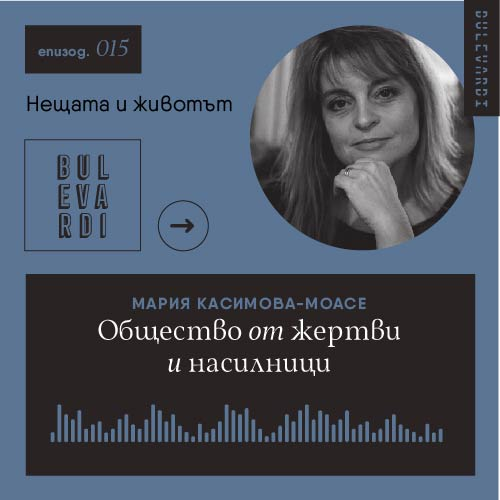 ep 15 Bulevardi_Podcast-01