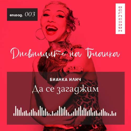 ep.03.Bianca Ilich-01