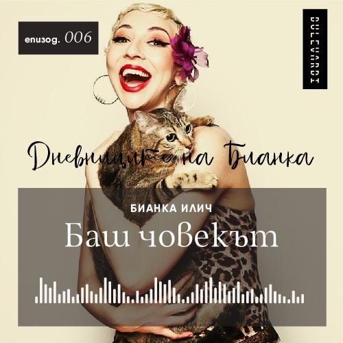 ep.06.Bianca Ilich-01