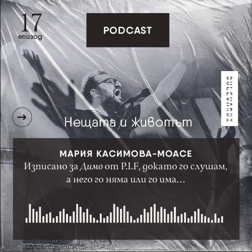 ep.17.MK.Podcast-01