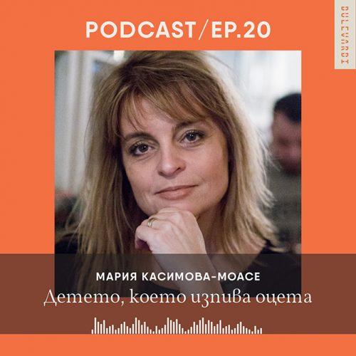 ep.19.MKM.Podcast