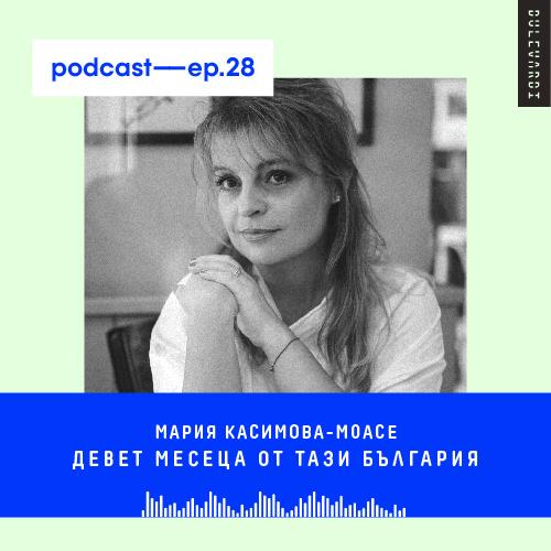 ep.28.MKM.Podcast-01